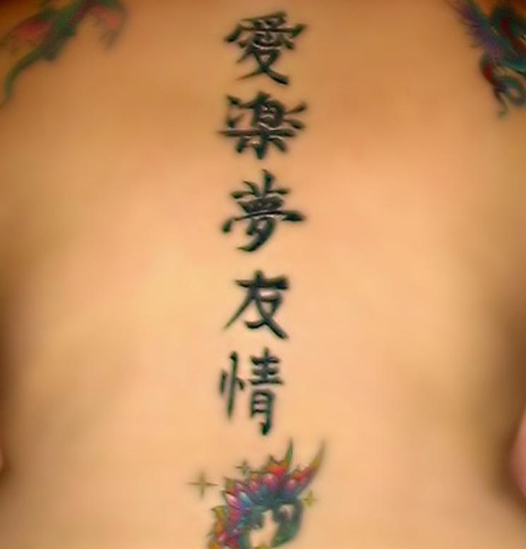 Chinese Symbol Designs Tattoos 2010 Tattoo Designs